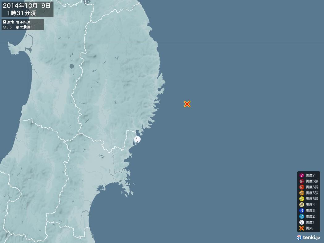 地震情報 2014年10月09日 01時31分頃発生 最大震度:1 震源地:岩手県沖(拡大画像)