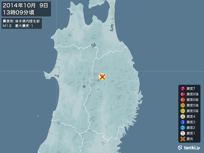 地震情報(2014年10月09日13時09分発生)