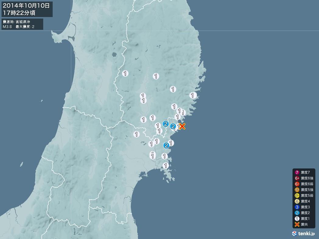 地震情報 2014年10月10日 17時22分頃発生 最大震度:2 震源地:宮城県沖(拡大画像)