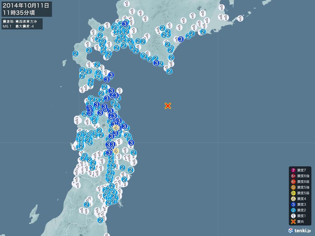 地震情報 2014年10月11日 11時35分頃発生 最大震度:4 震源地:青森県東方沖(拡大画像)