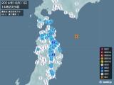 2014年10月11日14時20分頃発生した地震