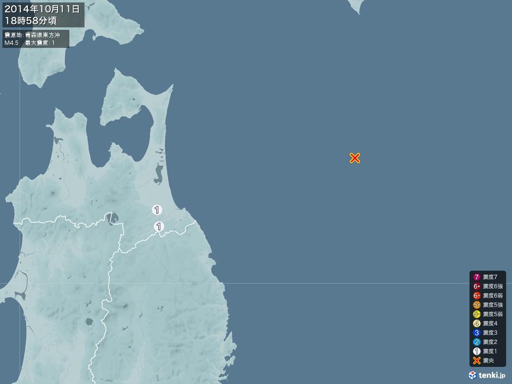 地震情報 2014年10月11日 18時58分頃発生 最大震度:1 震源地:青森県東方沖(拡大画像)