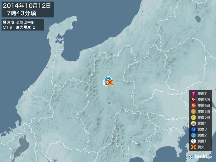 地震情報(2014年10月12日07時43分発生)