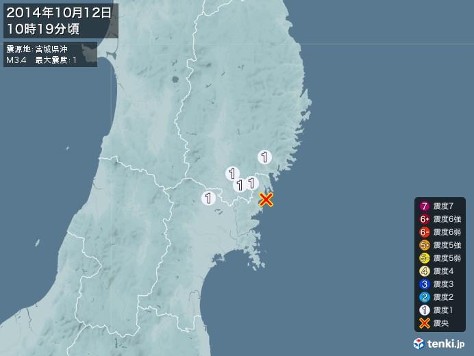 地震情報(2014年10月12日10時19分発生)