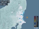 2014年10月14日00時41分頃発生した地震
