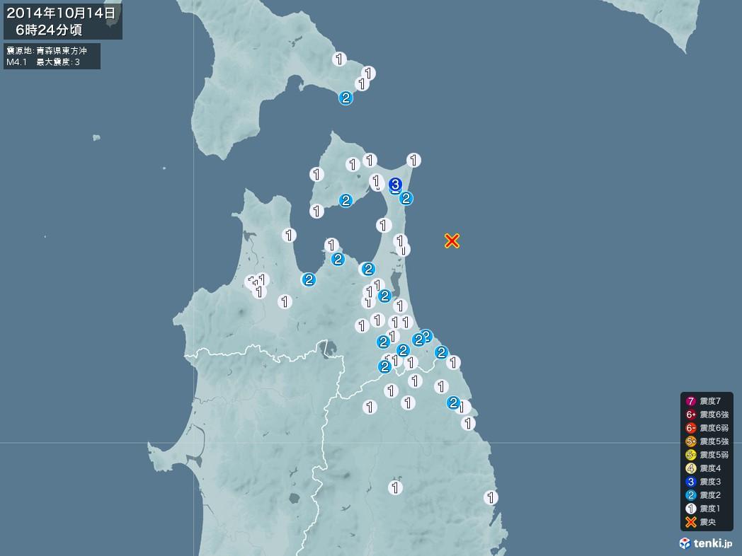 地震情報 2014年10月14日 06時24分頃発生 最大震度:3 震源地:青森県東方沖(拡大画像)