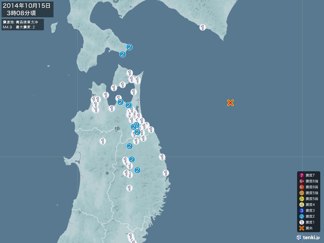 地震情報 2014年10月15日 03時08分頃発生 最大震度:2 震源地:青森県東方沖(拡大画像)