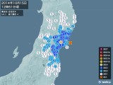 2014年10月15日12時51分頃発生した地震