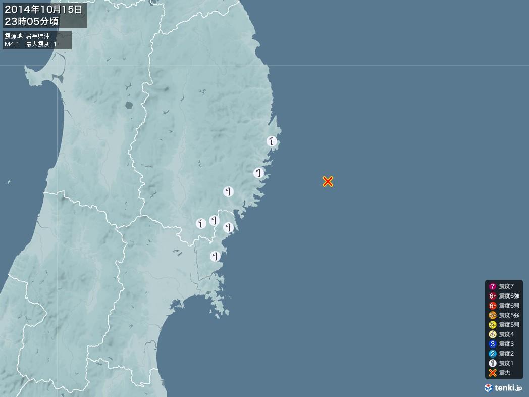 地震情報 2014年10月15日 23時05分頃発生 最大震度:1 震源地:岩手県沖(拡大画像)