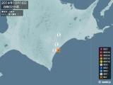 2014年10月16日08時02分頃発生した地震