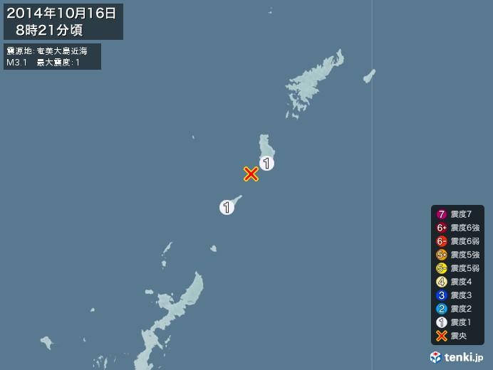 地震情報(2014年10月16日08時21分発生)