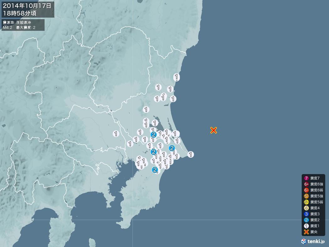 地震情報 2014年10月17日 18時58分頃発生 最大震度:2 震源地:茨城県沖(拡大画像)