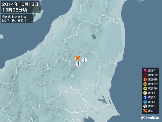 地震情報(2014年10月18日13時08分発生)