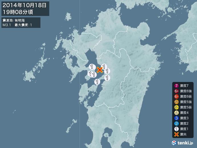 地震情報(2014年10月18日19時08分発生)