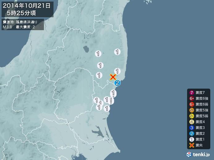 地震情報(2014年10月21日05時25分発生)