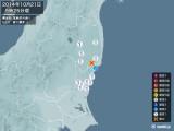 2014年10月21日05時25分頃発生した地震
