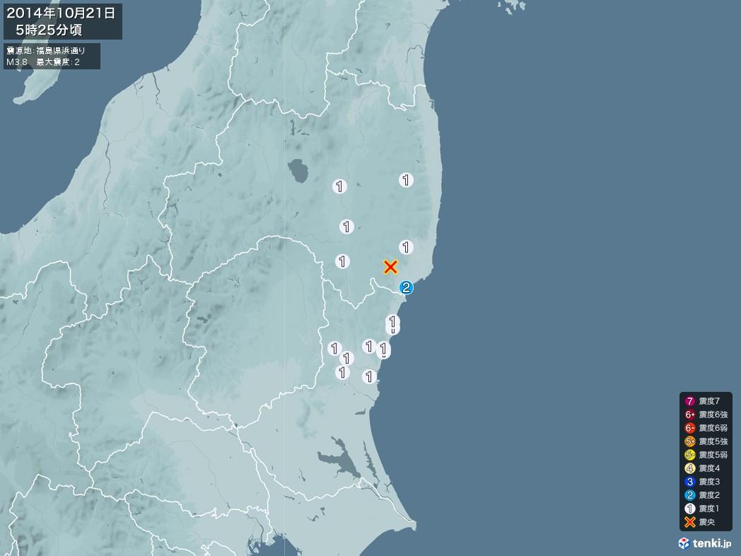 地震情報 2014年10月21日 05時25分頃発生 最大震度:2 震源地:福島県浜通り(拡大画像)
