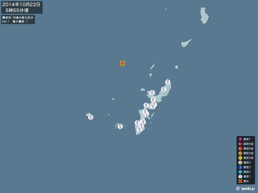 地震情報 2014年10月22日 05時55分頃発生 最大震度:1 震源地:沖縄本島北西沖(拡大画像)