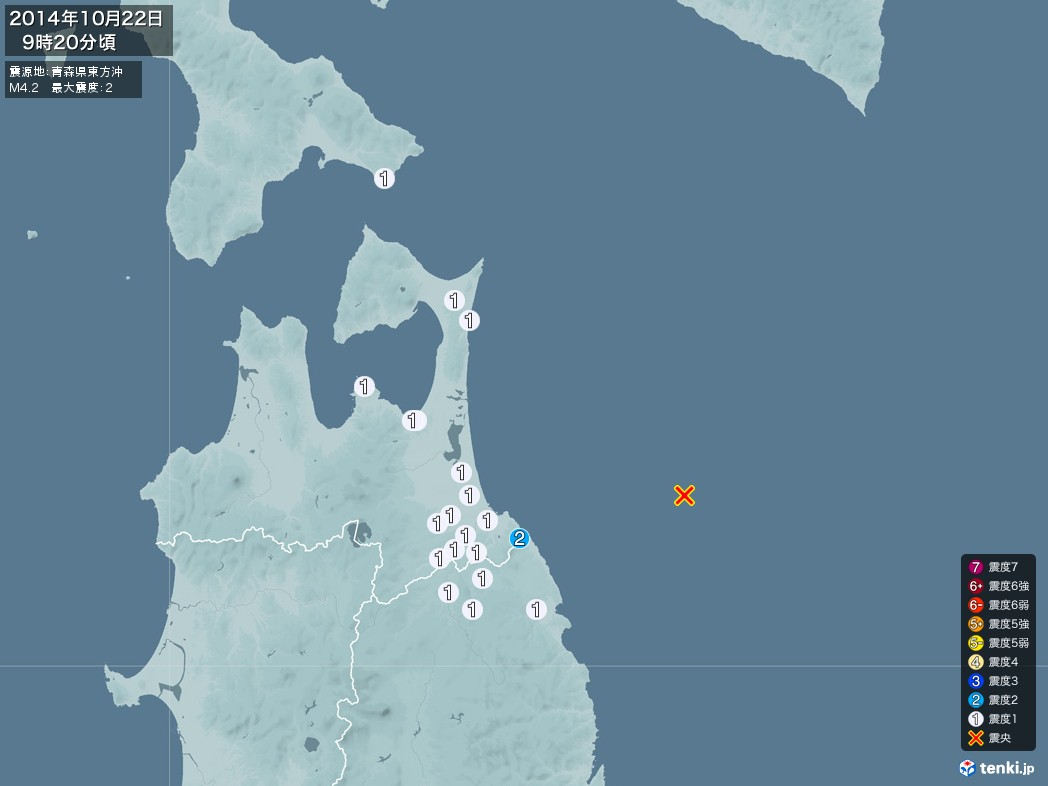 地震情報 2014年10月22日 09時20分頃発生 最大震度:2 震源地:青森県東方沖(拡大画像)