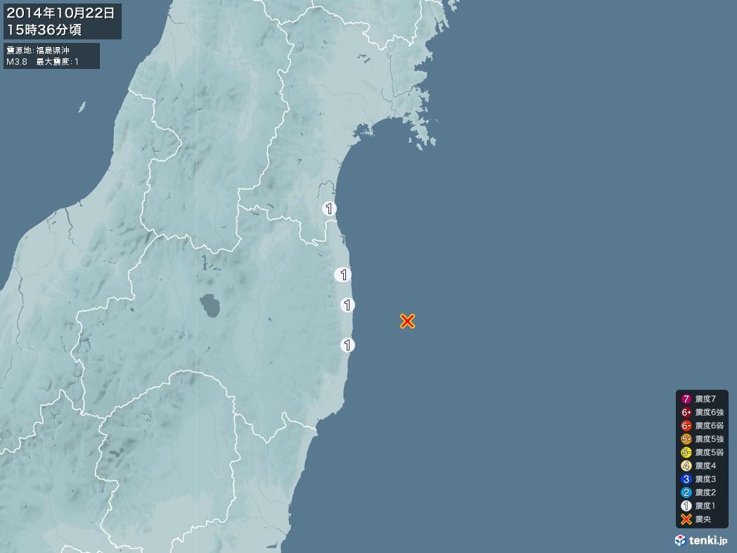 地震情報 2014年10月22日 15時36分頃発生 最大震度:1 震源地:福島県沖(拡大画像)