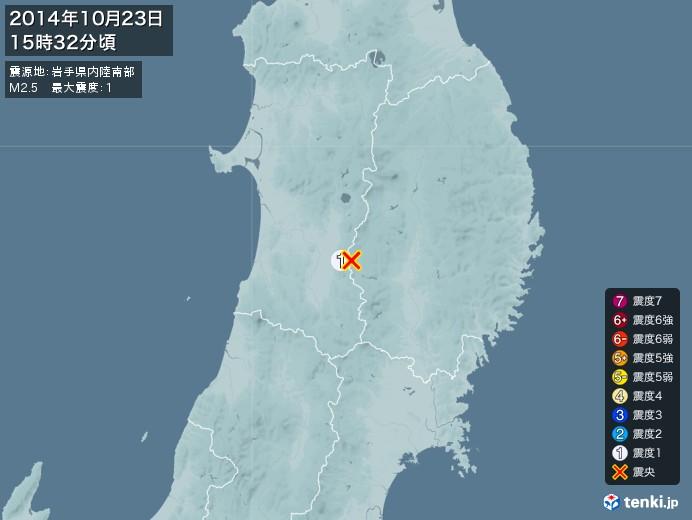 地震情報(2014年10月23日15時32分発生)