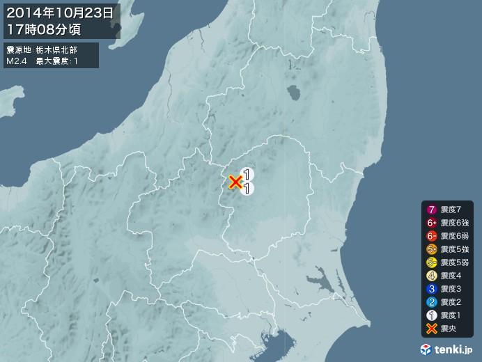 地震情報(2014年10月23日17時08分発生)