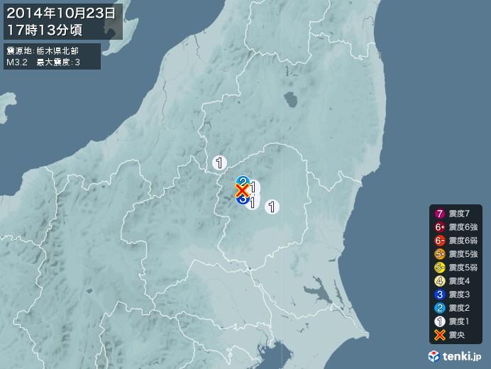 地震情報(2014年10月23日17時13分発生)