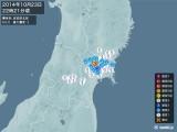 2014年10月23日22時21分頃発生した地震