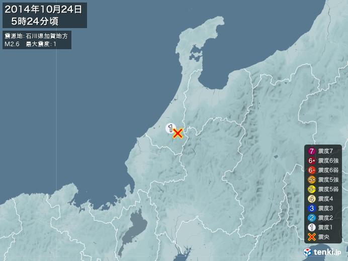 地震情報(2014年10月24日05時24分発生)