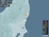 2014年10月24日10時37分頃発生した地震