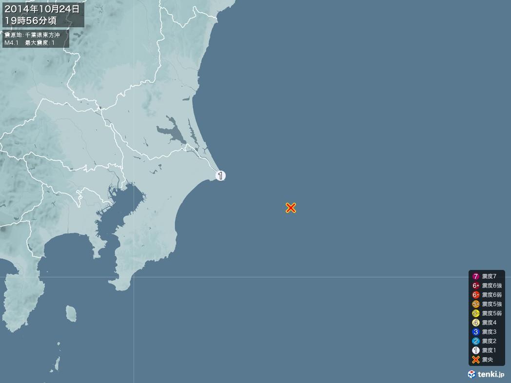 地震情報 2014年10月24日 19時56分頃発生 最大震度:1 震源地:千葉県東方沖(拡大画像)