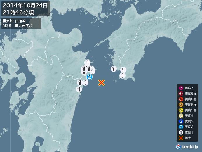 地震情報(2014年10月24日21時46分発生)
