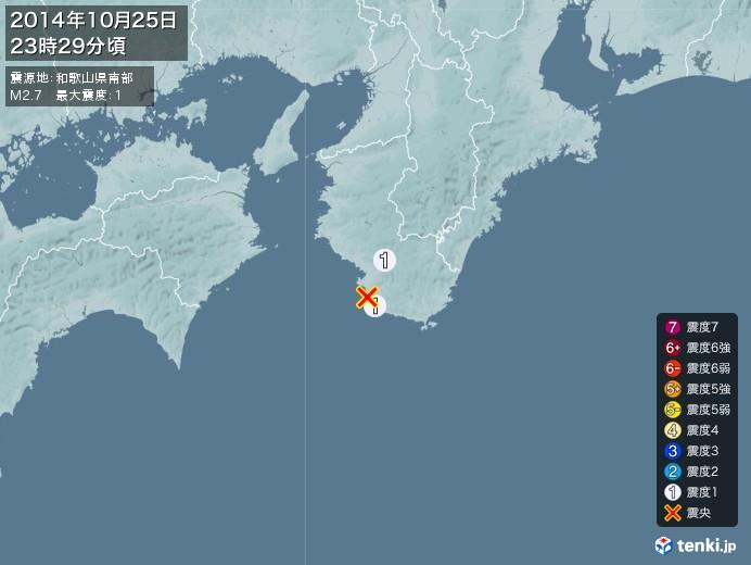 地震情報(2014年10月25日23時29分発生)