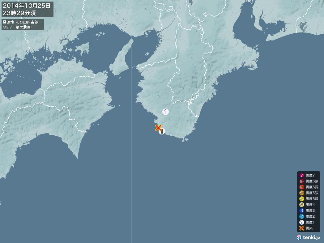 地震情報 2014年10月25日 23時29分頃発生 最大震度:1 震源地:和歌山県南部(拡大画像)