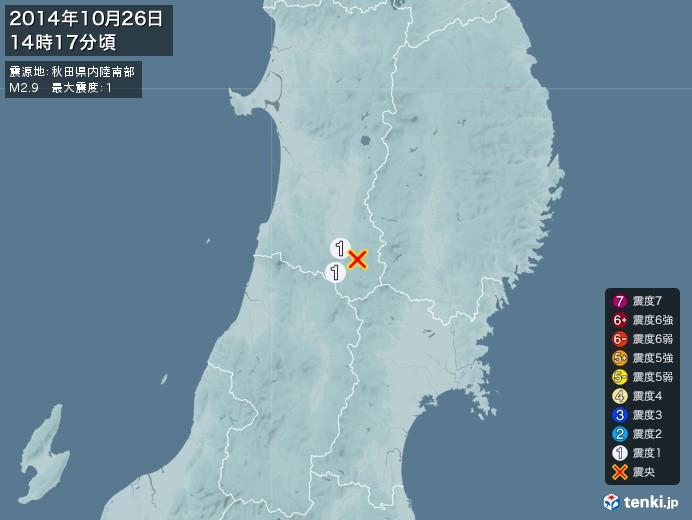 地震情報(2014年10月26日14時17分発生)