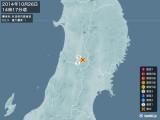 2014年10月26日14時17分頃発生した地震