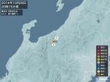 2014年10月26日20時15分頃発生した地震