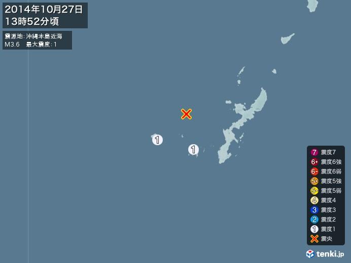 地震情報(2014年10月27日13時52分発生)