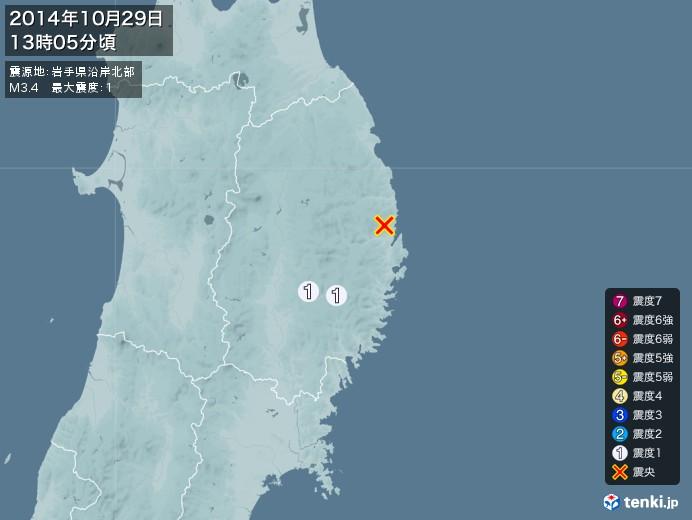 地震情報(2014年10月29日13時05分発生)