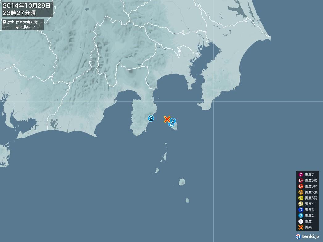 地震情報 2014年10月29日 23時27分頃発生 最大震度:2 震源地:伊豆大島近海(拡大画像)