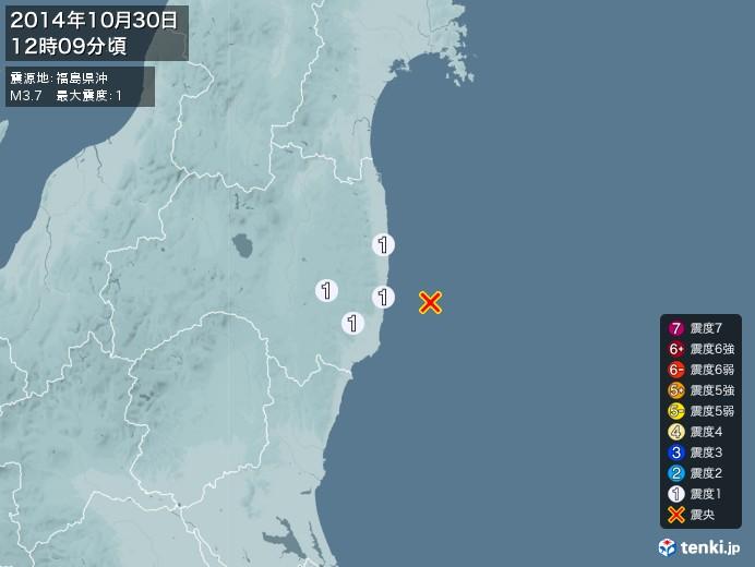 地震情報(2014年10月30日12時09分発生)