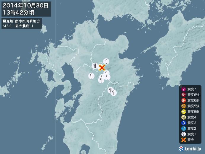 地震情報(2014年10月30日13時42分発生)