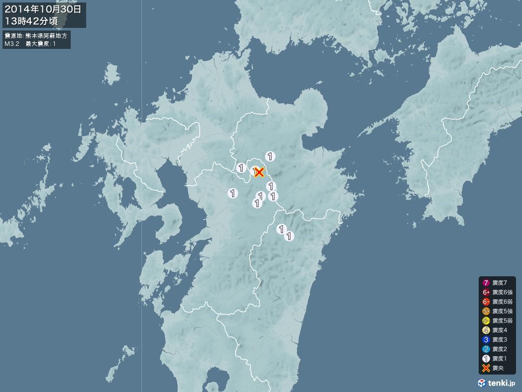 地震情報 2014年10月30日 13時42分頃発生 最大震度:1 震源地:熊本県阿蘇地方(拡大画像)