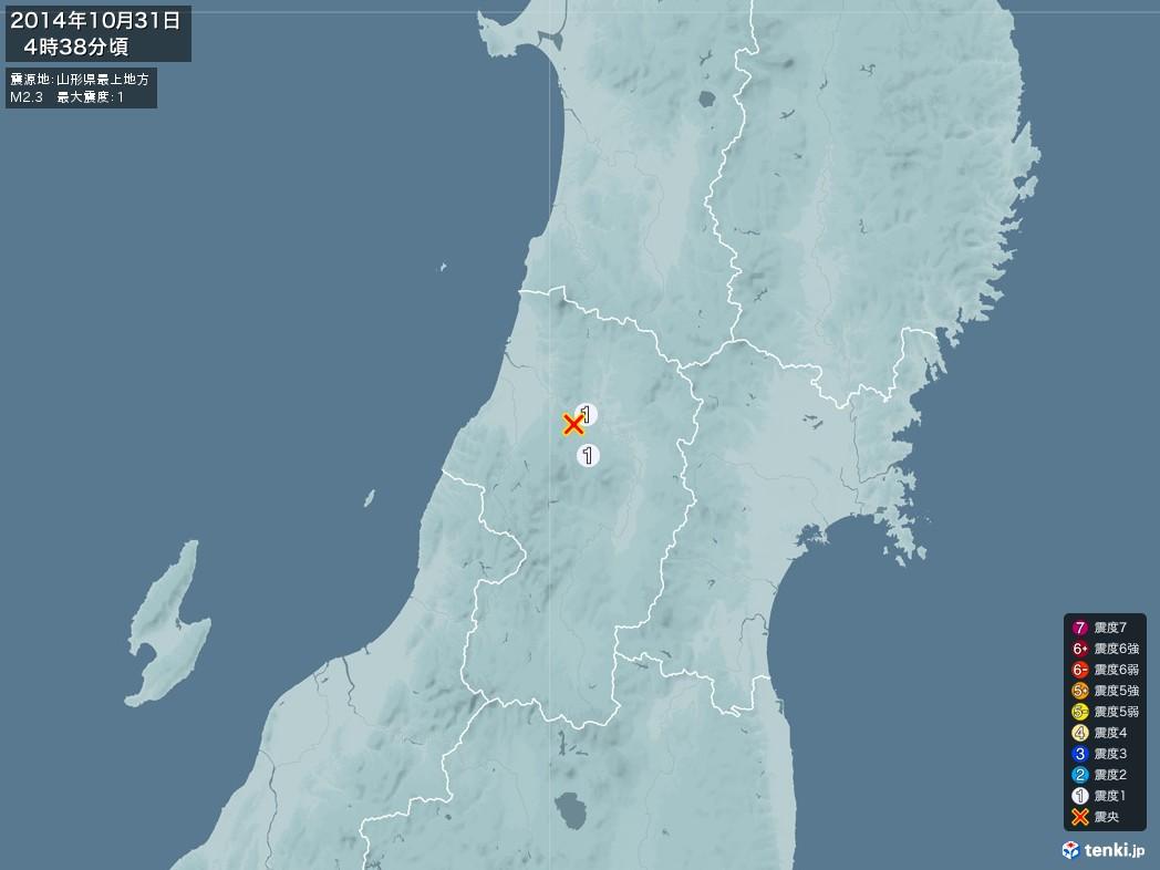 地震情報 2014年10月31日 04時38分頃発生 最大震度:1 震源地:山形県最上地方(拡大画像)