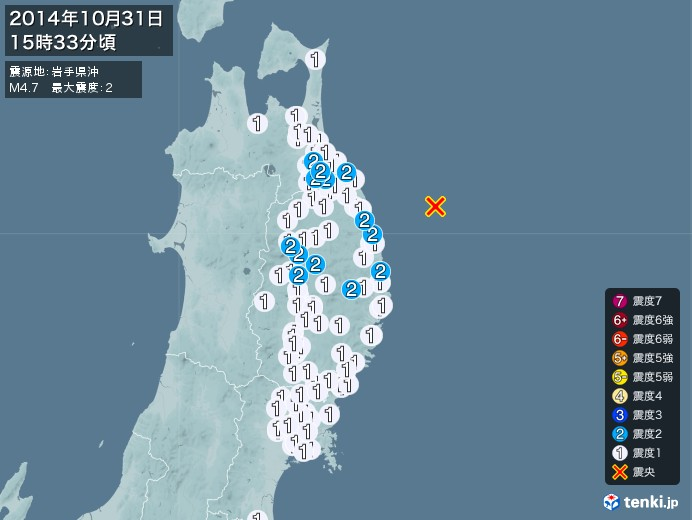 地震情報(2014年10月31日15時33分発生)
