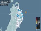 2014年10月31日15時33分頃発生した地震