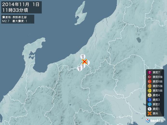 地震情報(2014年11月01日11時33分発生)