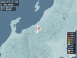 2014年11月01日11時33分頃発生した地震