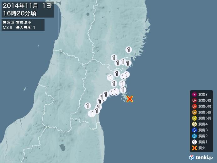 地震情報(2014年11月01日16時20分発生)