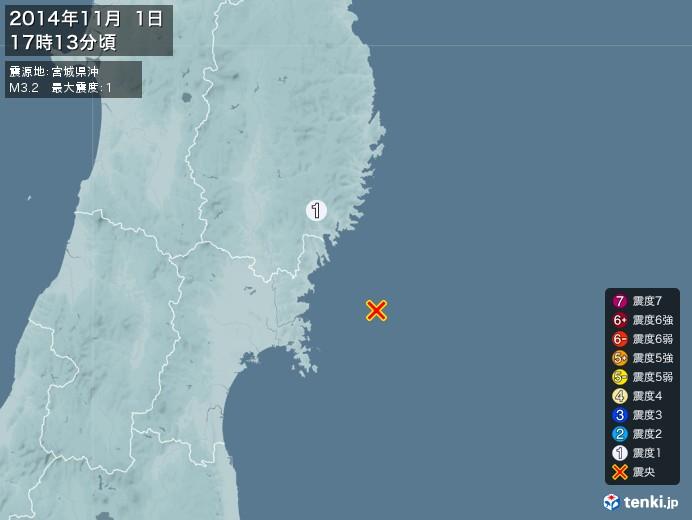 地震情報(2014年11月01日17時13分発生)